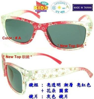 特價_兒童_小朋友專用_防風護目款式太陽眼鏡_卡哇依[花花]圖案設計_UV-400鏡片_台灣製(3色)_K-82