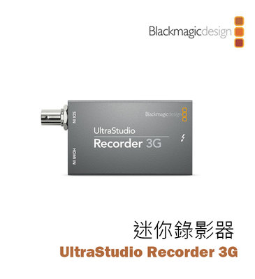 『e電匠倉』Blackmagic 黑魔法 UltraStudio Recorder 3G 迷你錄影器 擷取盒 後製 視訊