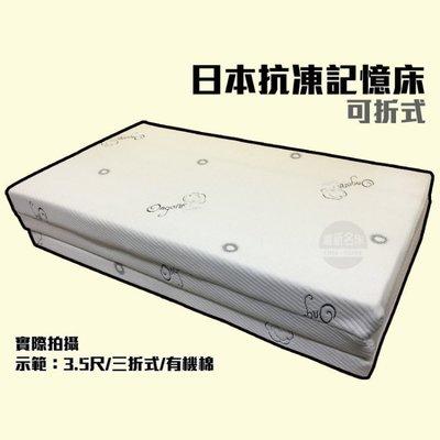 【嘉新床墊】厚7公分/ 單人加大3.5尺【頂級日本抗凍記憶床】【可折】安心材質 密度高服貼 完美支撐 遇冷不變硬
