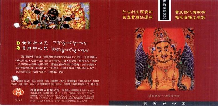 妙蓮華 CK-6912 佛教藏傳密咒系列-黃財神心咒 CD