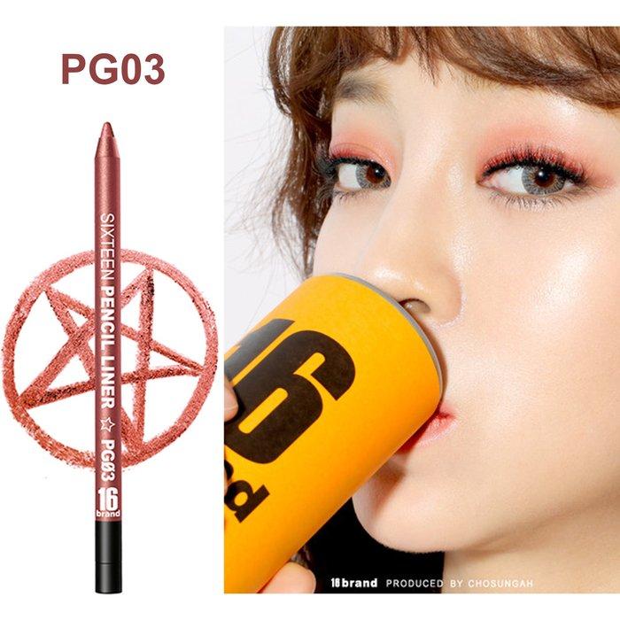 【韓Lin代購】韓國16 brand - **超推** 防暈 防水 眼線筆/眼影筆 PENCIL LINER 共8色