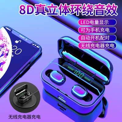 原裝正品 藍芽5.0 無線藍芽耳機 好音質 讓妳驚艷 迷妳立體聲雙耳通話LED顯示帶充電倉 藍牙耳機 運動耳機
