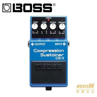 【民揚樂器】『免運優惠』BOSS CS-3 壓縮效果器 Compression Sustainer 『公司貨附發票』