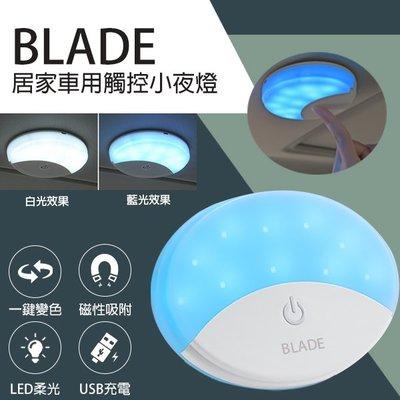 【coni mall】BLADE居家車用觸控小夜燈 現貨 當天出貨 照明燈 應急燈 雙色燈 吸頂燈 磁吸燈