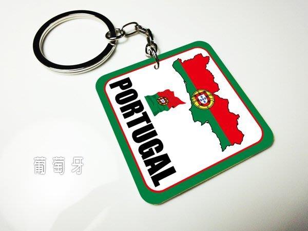 【衝浪小胖】葡萄牙國旗鑰匙圈/Portugal/世界各國家可選購客製