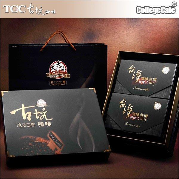 [學院咖啡] TGC 台灣莊園 濾掛式 咖啡 (24入) / 台灣咖啡 禮盒 隨身 攜帶 包 滴濾 濾泡 耳掛 掛耳 式