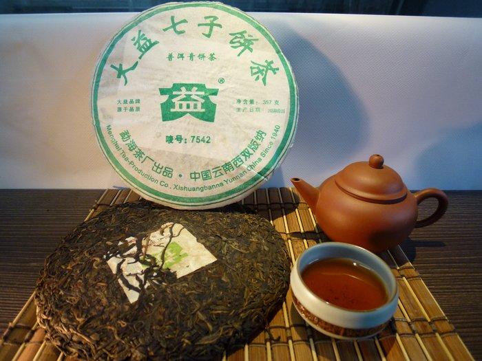 T-06 ㊣大益生茶2005 勐海茶廠 普洱茶 免運費