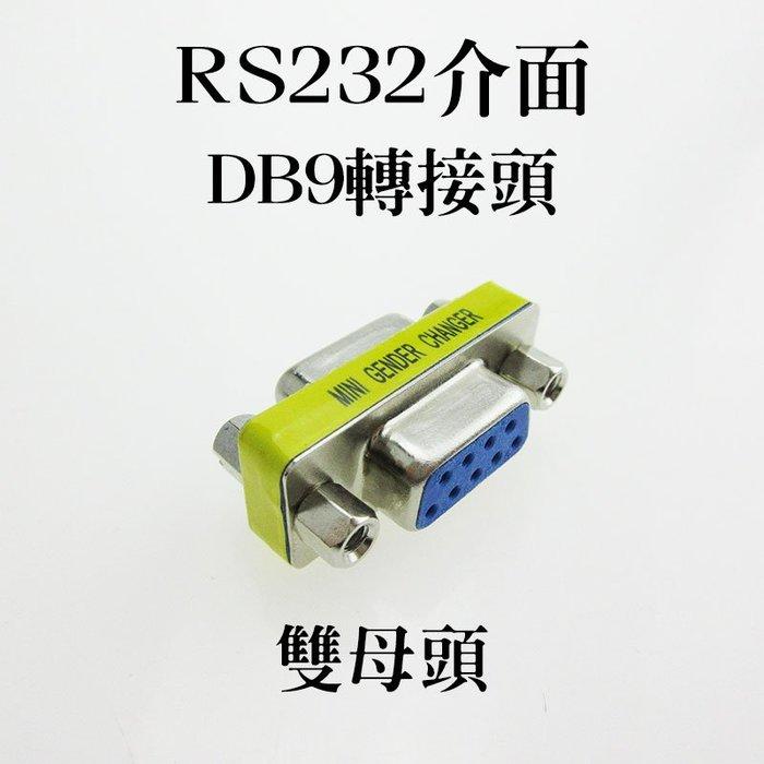 RS232介面 DB9轉接頭 DB9 母對母 COM PORTS COM口 RS232序列埠轉接頭
