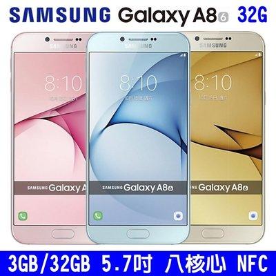 《網樂GO》SAMSUNG Galaxy A8 (2016) 32GB 5.7吋 大螢幕 八核心 NFC 快充 指紋辨識