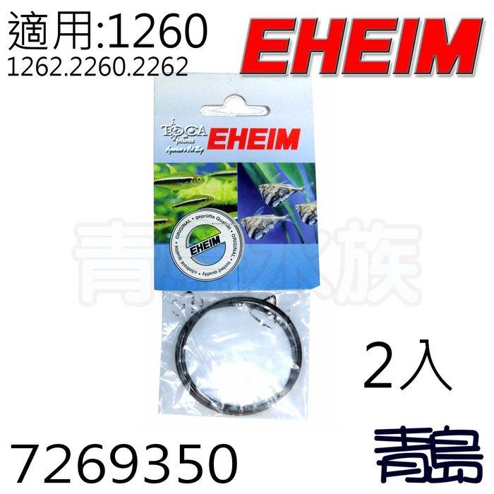 Y。。。青島水族。。。7269350德國EHEIM---馬達內蓋 墊圈 O環 項圈 (零配件)==1260 1262用