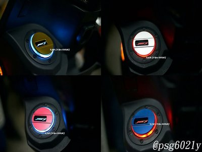 LFM-超炫LED油箱蓋~發光油箱蓋~SMAX/FORCE/BWSR/FORCE/勁戰四代/勁戰三代/GTR AERO