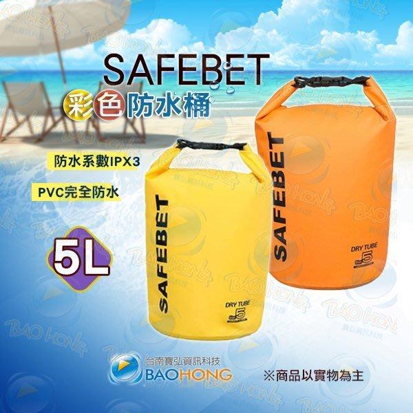 含發票】台南寶弘】 SAFEBET 5L收納防水袋 5公升裝備袋 水筒包 筒狀防水背包 防水筒