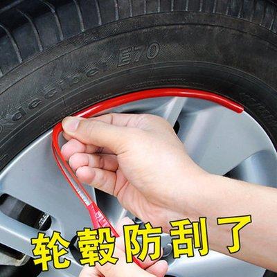 滿(699-50)車輪通用保護圈防撞條 汽車輪轂輪胎輪圈貼 防擦防刮蹭輪轂貼保護