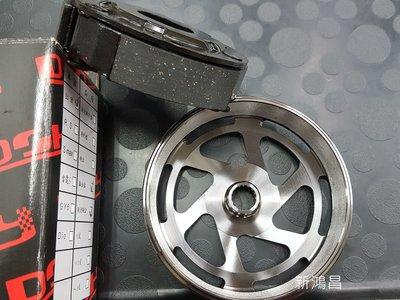 【新鴻昌】鴻運 DSHY 鍛造碗公+離合器組 SMAX155 FORCE
