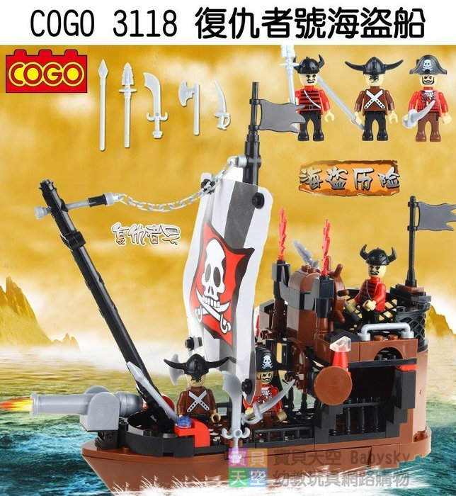 ◎寶貝天空◎【COGO 3118 復仇者號海盜船 】小顆粒,中古世紀珍珠號船戰艦,可與LEGO樂高積木組合玩