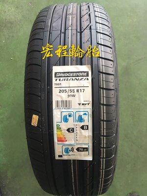 【宏程輪胎】 BIDGESTONE 普利司通 T001 205/55-17 91W 失壓續跑胎 防爆胎 RFT