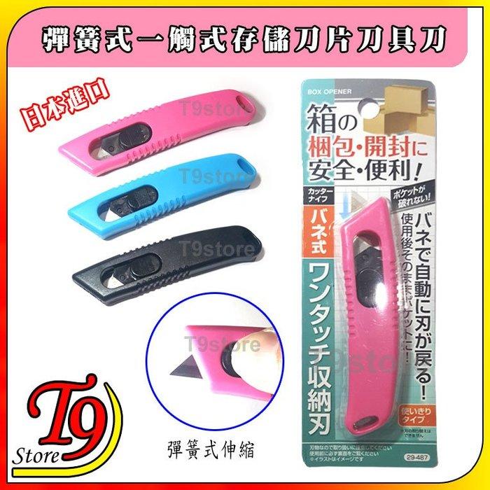 【T9store】日本進口 彈簧式一觸式存儲刀片刀具刀