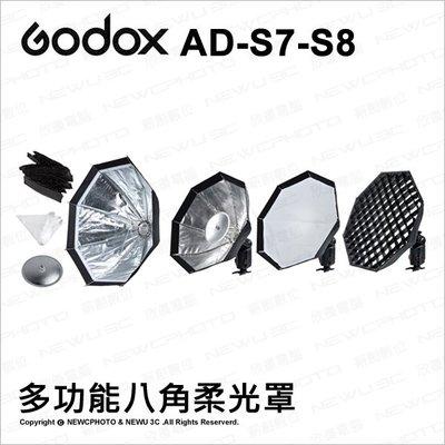 【薪創光華】GODOX 神牛 AD-S7-S8 多功能八角柔光罩 KIT組 遮光罩 柔光罩 蜂巢罩 閃光燈配件