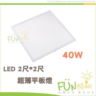 [Fun照明] LED 40W 超薄 側發光 節能  平板燈 T-BAR 輕鋼架 2尺*2尺 全電壓 燈具