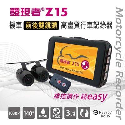 【發現者】Z15 機車防水 行車記錄器 線控/鎖檔/拍照/錄影 前後雙鏡頭 高畫質 *贈16G卡