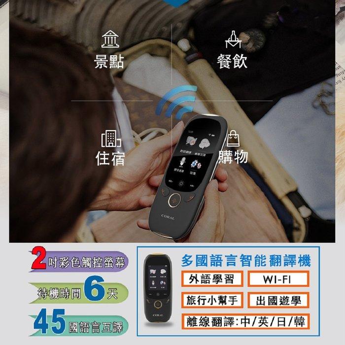 CORAL SUN1 智能雙向WiFi雲端語音翻譯機 出國旅遊45國語言直曉口譯機 中英日韓離線翻譯 錄音 群組