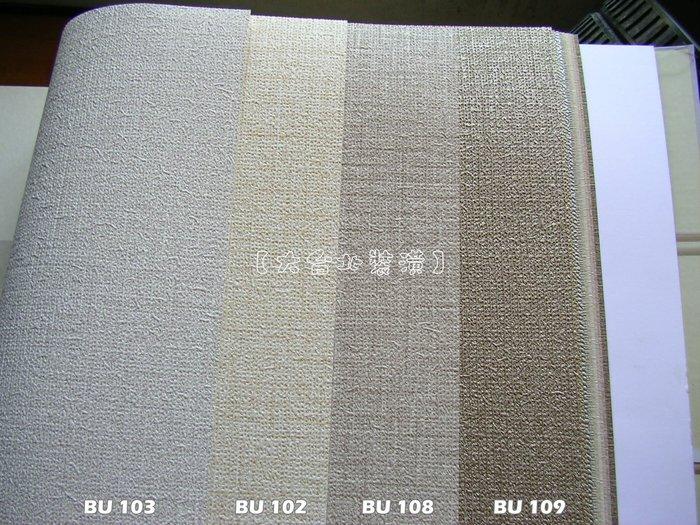 【大台北裝潢】BU台灣現貨壁紙*  簡約 素色(4色) 每支550元