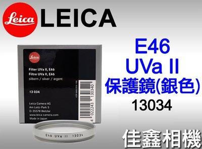 @佳鑫相機@(全新品)LEICA E46 UV II 保護鏡 (銀框) 13034 46mm UVa II 免運費!