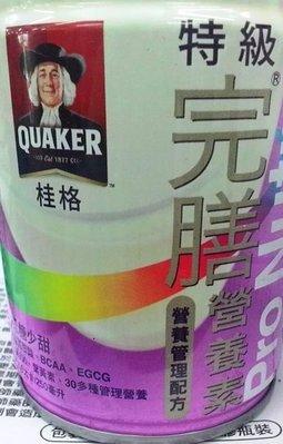 桂格特級(特護)完膳營養素醣管理配方250毫升*(24瓶 /盒)新配方 半糖  2件免運