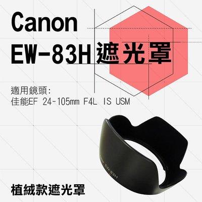 佳能 植絨款EW-83H 蓮花遮光罩 適EF 24-105mm f/4L鏡IS USM f4.0 1:4太陽罩