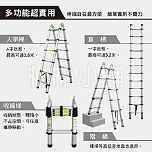 【彬彬小舖】現貨供應 《3.2米(1.6米+1.6米)》安全關節梯 樓梯/工作梯/A字梯/一字梯/人字梯/摺疊梯