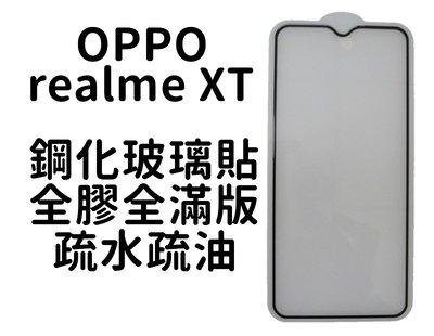 OPPO realme XT 滿版全膠貼合鋼化玻璃貼膜 / 疏水疏油 / 無彩虹紋