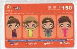 【LG小林忠孝】中華電信預付卡 如意卡 面額150元 (儲值卡/補充卡) 只賣145元