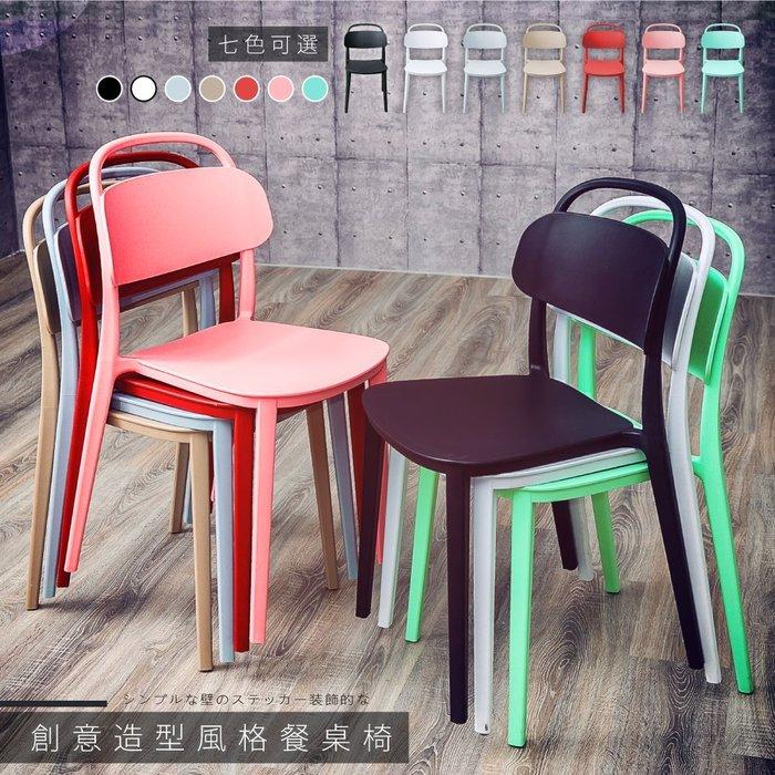 [免運] 創意造型風格 造型桌椅 餐桌椅 餐椅 桌椅 辦公椅 會議椅 洽談椅 休閒椅 公婆椅 靠背椅 室外椅 椅凳 椅子