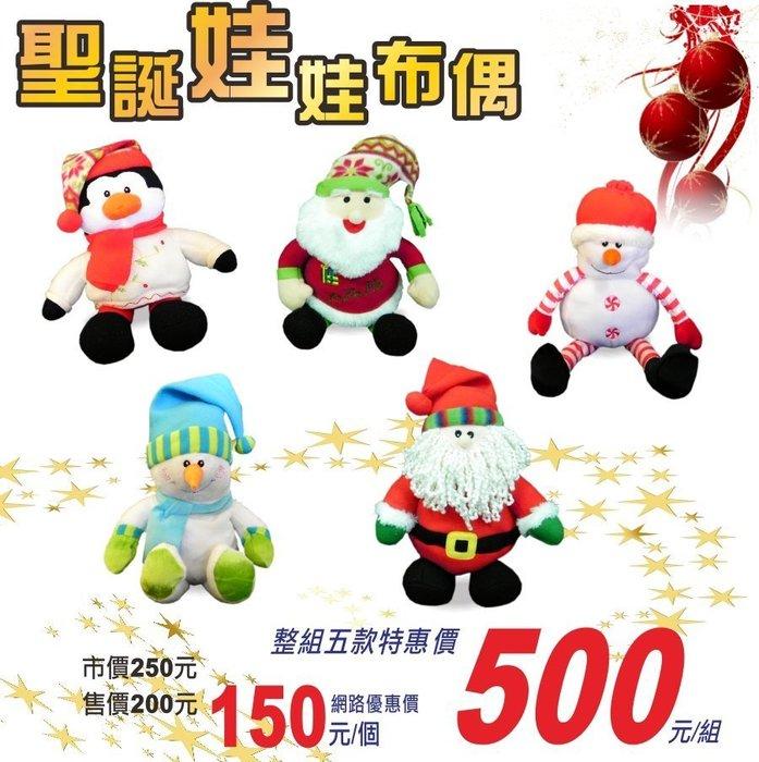 聖誕娃娃布偶 1組5個 全不同款 聖誕樹布置 親子活動 歡樂上架 【聖誕特區】