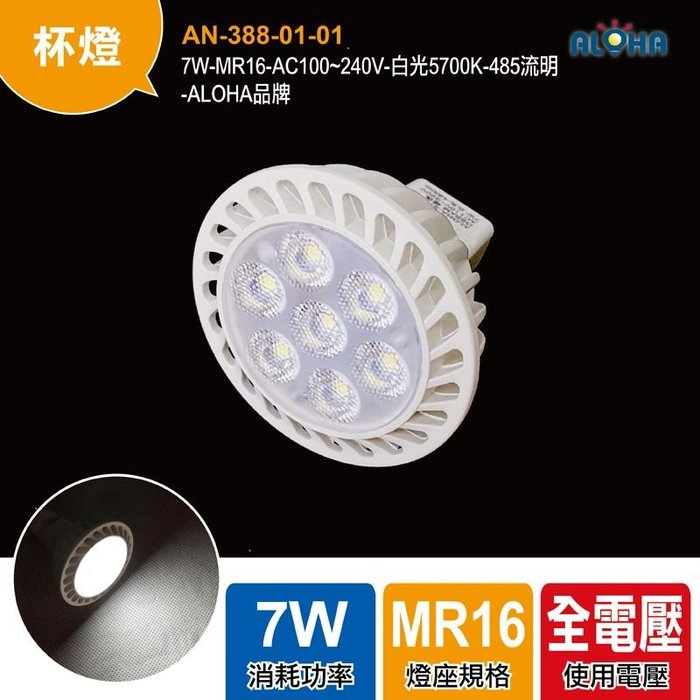 阿囉哈LED大賣場LED杯燈【AN-388-01-01】7W-MR16-AC100~240V-白光5700K 全電壓
