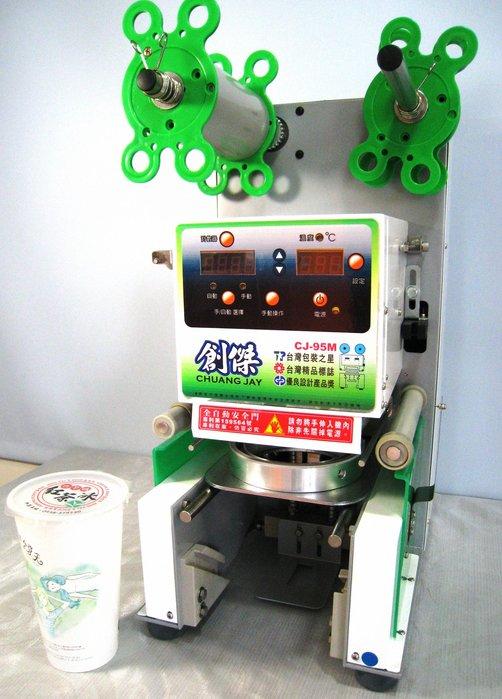 ㊣創傑益芳CJ-95M微電腦1000cc胖胖杯封杯機**布丁杯撕角真空機連續封口機印字機顆粒分裝機計量機液體充填機封杯機