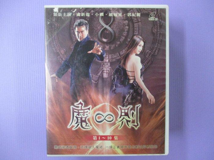 【大謙】《 魔界 》盧新龍.小嫻.戚冠軍.(全30碟.30集) 台灣正版二手VCD