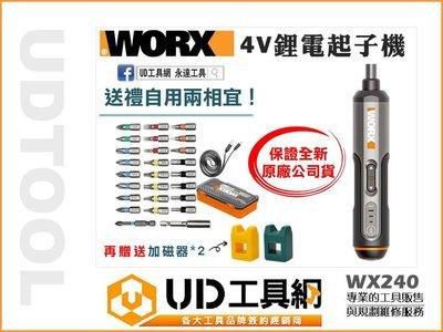 現貨 @UD工具網@ 威克士 3.6V 鋰電起子機 維修/安裝 WX240 WORX 可參考BOSCH GO2 二代