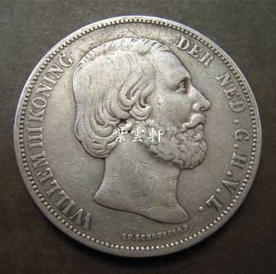 『紫雲軒』 荷蘭1869年2.5盾大銀幣 Gcqs282