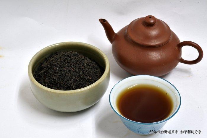 珍藏60年以上明顯麝香味的陳年台灣老茶(末)回饋分享