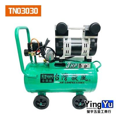 [新品促銷] 台灣旋風 空壓機 無油式 免保養 純銅繞線 快速出氣 2.5HP 3HP 5HP 螢宇五金