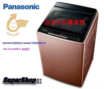 ☎『私訊更優惠』Panasonic【NA-V170GB】國際牌ECONAVI 變頻直立溫水洗衣機