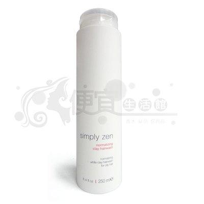 便宜生活館【頭皮調理】z.one 義大利品牌--藏香淨化系列--控油洗土250ml 油性頭皮專用-