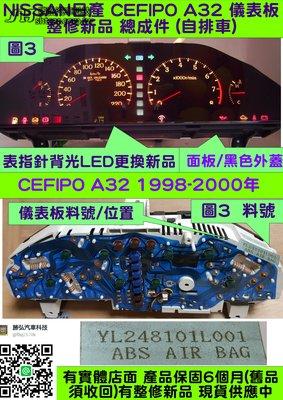 NISSAN CEFIRO A32 儀表板 黑面 1998- 24810 1L001 儀表背光 指針不亮 車速表 轉速表