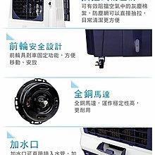 大家源 90L 冰涼水冷扇(可分離式水箱設計) 涼風扇/空調扇 TCY-898901