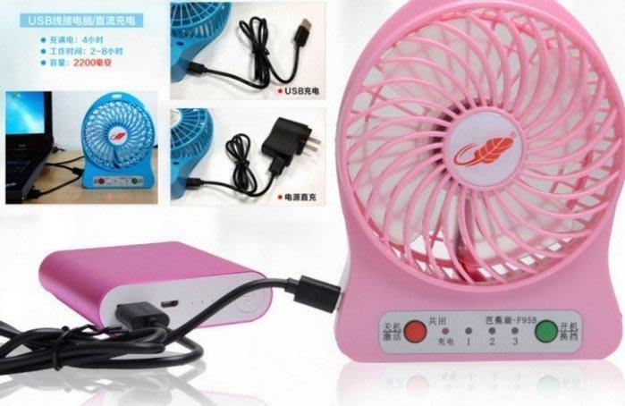 送充電器 F95B芭蕉扇 USB迷你充電風扇 降溫神器/超靜音迷你風扇/創意生日禮物 含2200mah大容量電池!