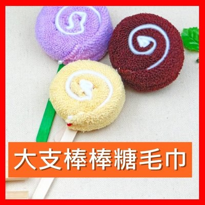 大支棒棒糖毛巾 活動促銷/贈品/禮物/...