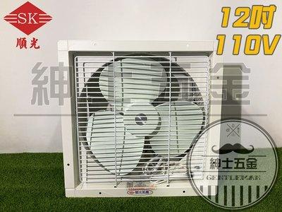 【紳士五金】❤️優惠中❤️ 順光牌STA-12 電壓110V 壁式吸排兩用扇12吋 附百葉片裝置 吸排風扇 窗型排風扇