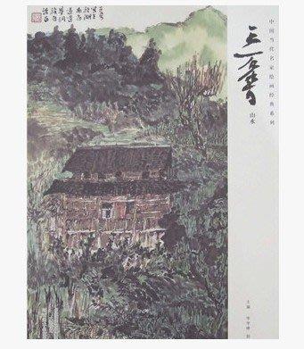77【國畫】中國當代名家繪畫經典系列:王石染·山水
