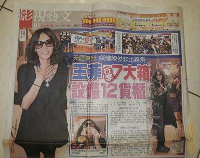 早期報紙《自由時報 2011年1月19日》1張4版 內有: 王菲 陳美鳳 劉香慈 雷洪 賀一航 阿B